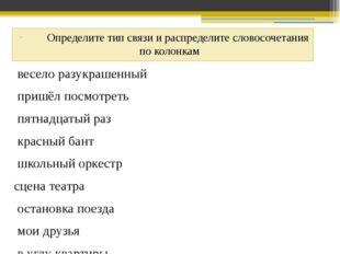 Определите тип связи и распределите словосочетания по колонкам весело разукр
