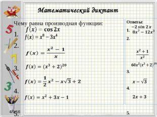 Математический диктант Чему равна производная функции: 1. 2. 3. 4. 5. 6. Отве