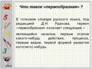 Что такое «первообразная» ? В толковом словаре русского языка, под редакцией