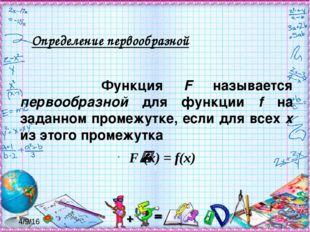 Определение первообразной Функция F называется первообразной для функции f н