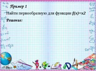 Пример 1 Найти первообразную для функции f(x)=x2 Решение: