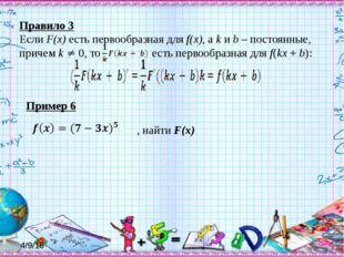 , найти F(x) Правило 3 Если F(x) есть первообразная для f(x), а k и b – пост
