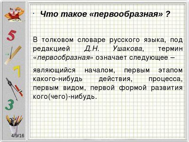 Что такое «первообразная» ? В толковом словаре русского языка, под редакцией...