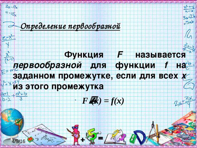 Определение первообразной Функция F называется первообразной для функции f н...