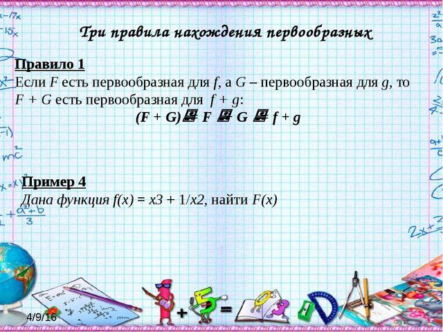 Три правила нахождения первообразных Правило 1 Если F есть первообразная для...