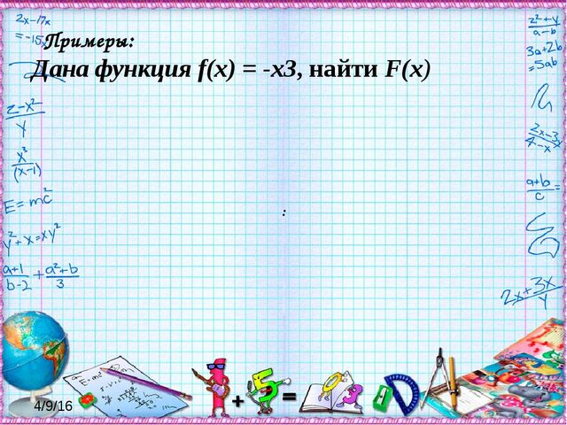 : Примеры: Дана функция f(x) = -x3, найти F(x)