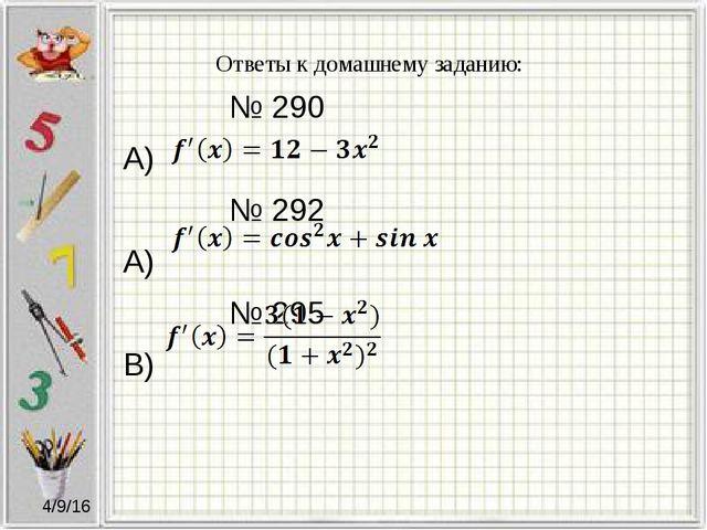 Ответы к домашнему заданию: № 290 А) № 292 А) № 295 B)