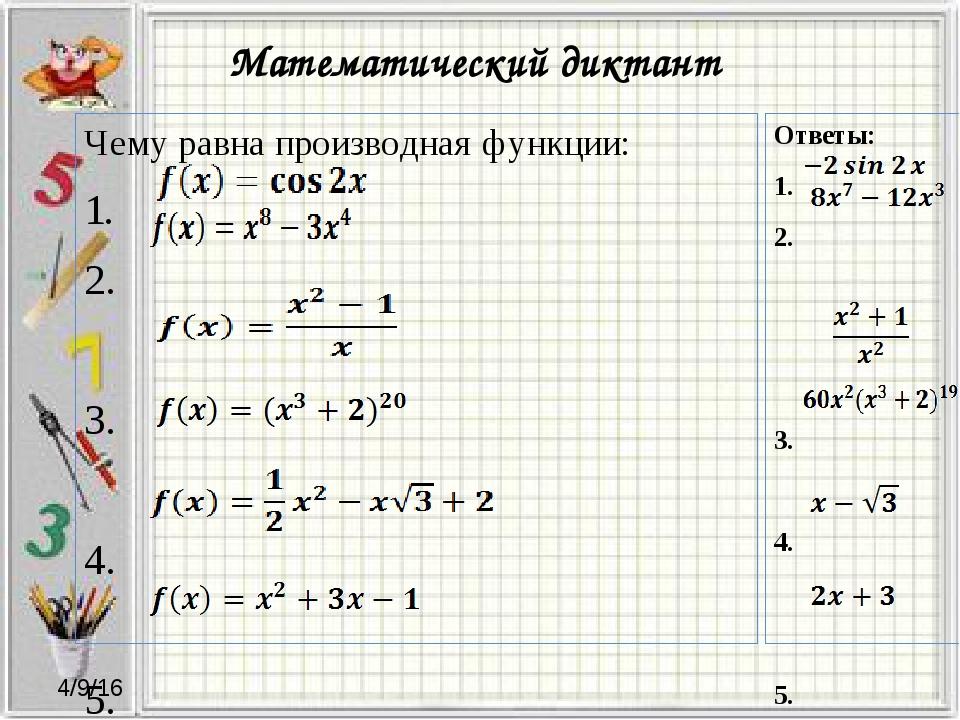 Математический диктант Чему равна производная функции: 1. 2. 3. 4. 5. 6. Отве...