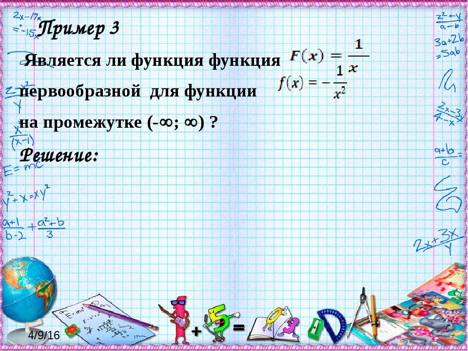 Пример 3 Является ли функция функция первообразной для функции на промежутке...