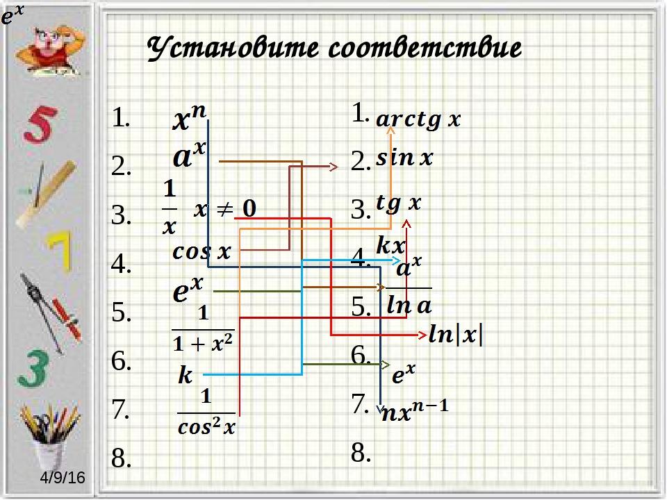 Установите соответствие 1. 2. 3. 4. 5. 6. 7. 8. 1. 2. 3. 4. 5. 6. 7. 8.