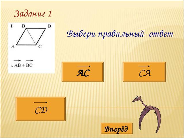 Задание 1 Выбери правильный ответ АС СА СД Вперёд