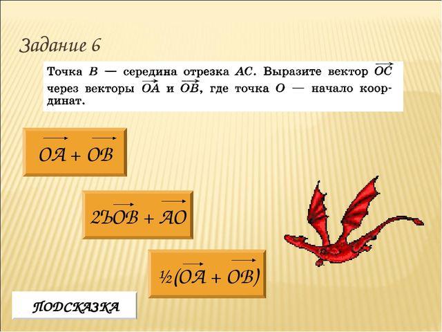 Задание 6 ОА + ОВ 2· ОВ + АО ½(ОА + ОВ) ПОДСКАЗКА