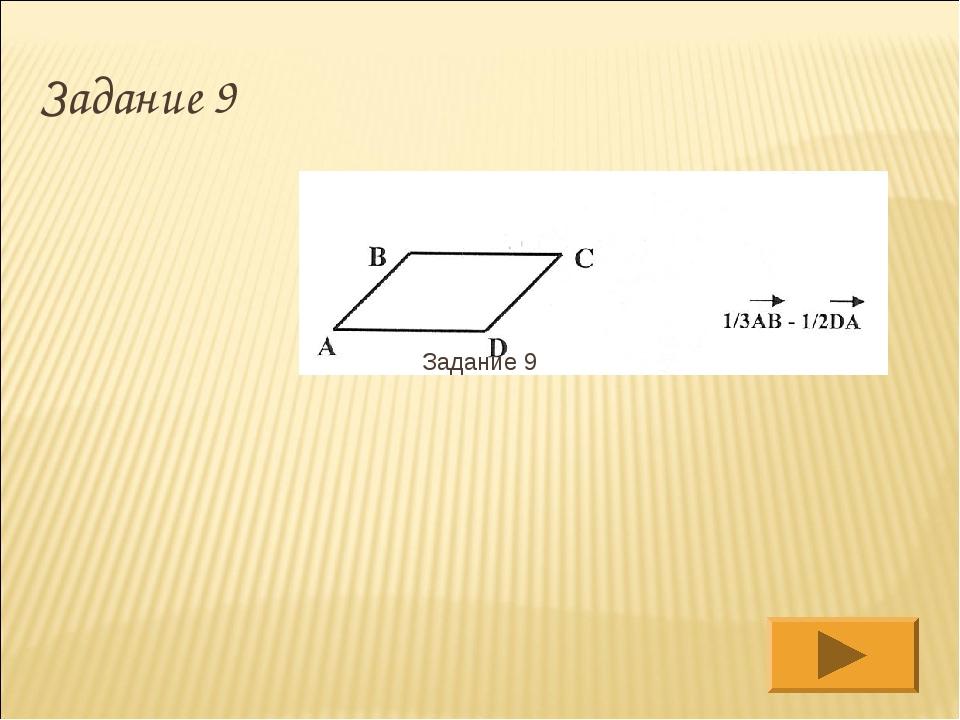 Задание 9 Задание 9
