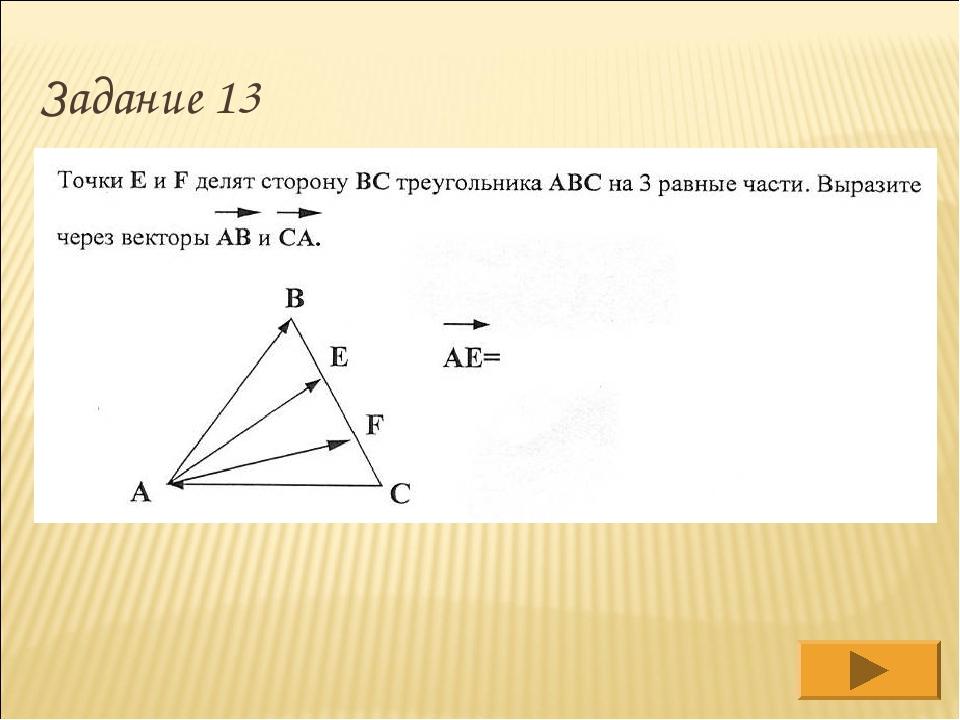 Задание 13