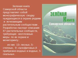 Зеленая книга Самарской области представляет собой монографическую сводку ну