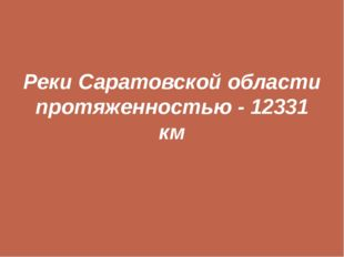 Реки Саратовской области протяженностью - 12331 км