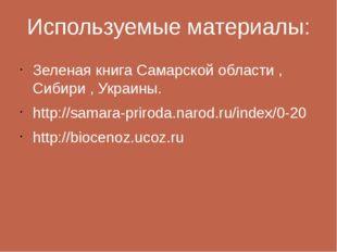 Используемые материалы: Зеленая книга Самарской области , Сибири , Украины. h