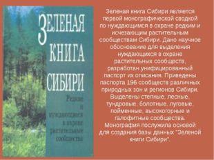 Зеленая книга Сибири является первой монографической сводкой по нуждающимся в