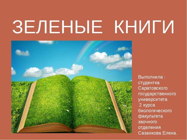 ЗЕЛЕНЫЕ КНИГИ Выполнила : студентка Саратовского государственного университе...