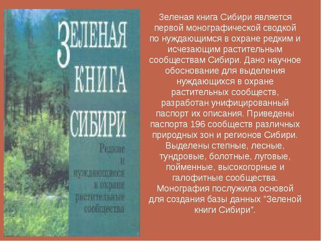 Зеленая книга Сибири является первой монографической сводкой по нуждающимся в...