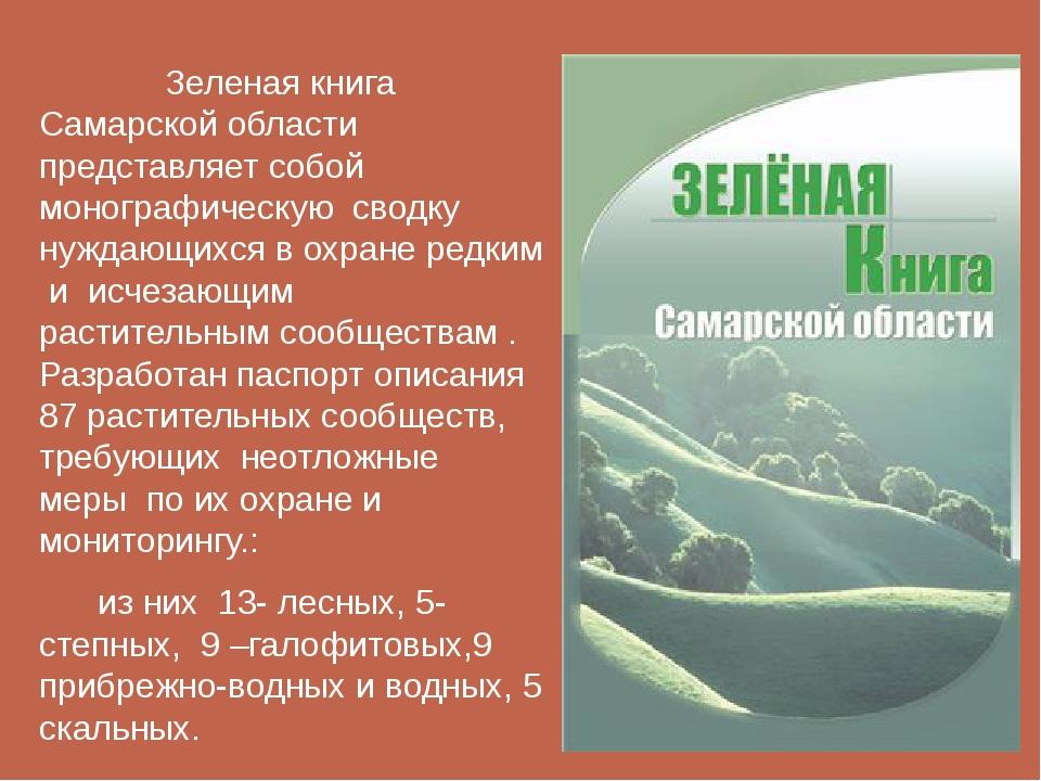 Зеленая книга Самарской области представляет собой монографическую сводку ну...