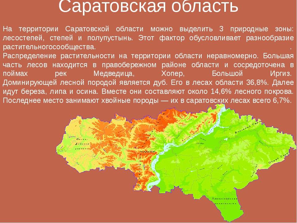 Саратовская область На территории Саратовской области можно выделить 3 природ...