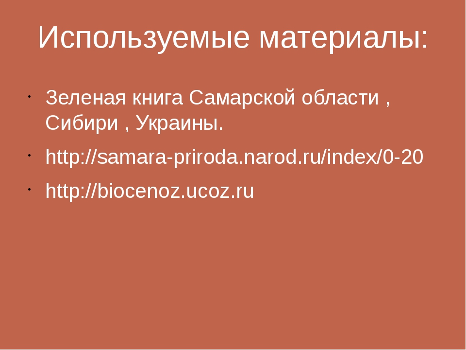 Используемые материалы: Зеленая книга Самарской области , Сибири , Украины. h...