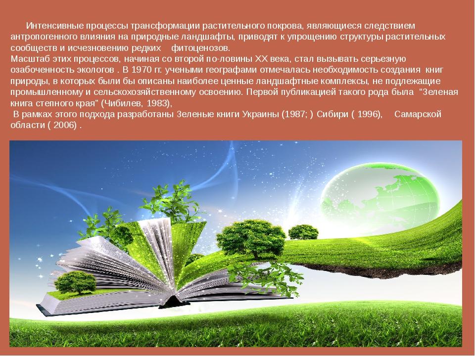 Интенсивные процессы трансформации растительного покрова, являющиеся следств...