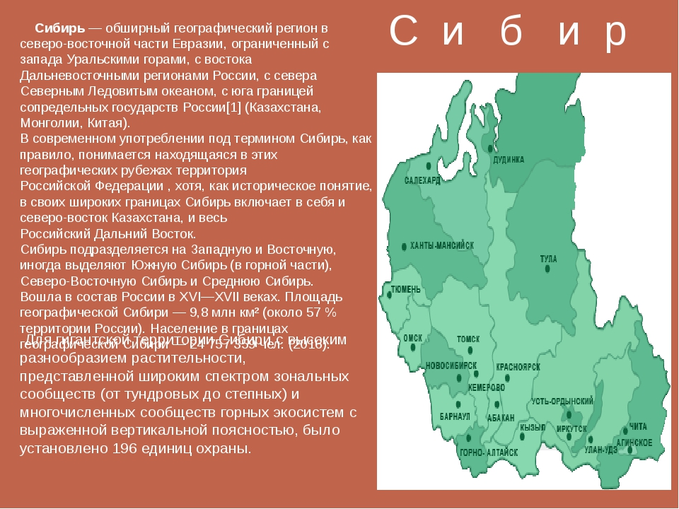 С и б и р ь Для гигантской территории Сибири с высоким разнообразием растител...