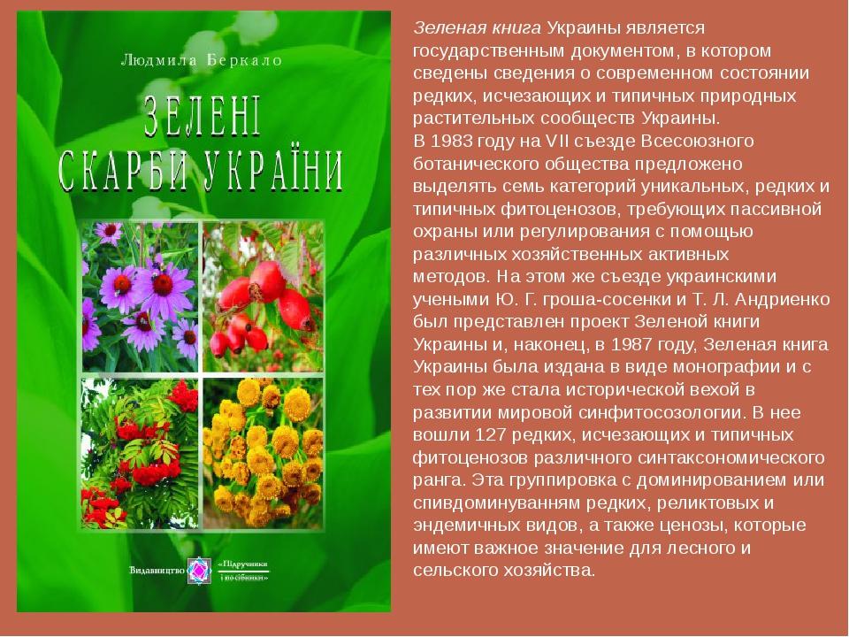 Зеленая книгаУкраины является государственным документом, в котором сведены...