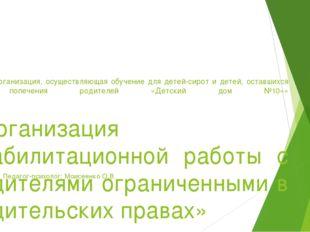 КГКУ «Организация, осуществляющая обучение для детей-сирот и детей, оставших