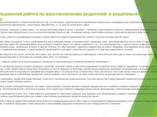 Коррекционная работа по восстановлению родителей в родительских правах 1. Спе