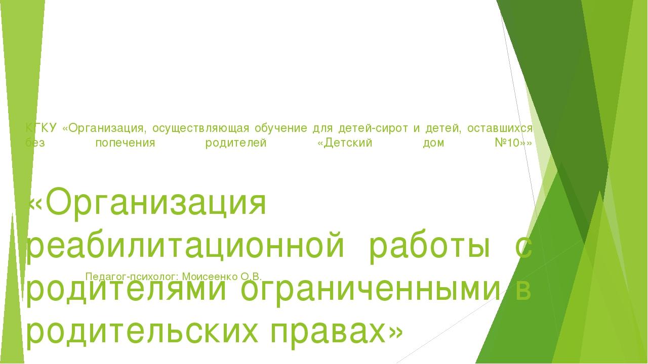 КГКУ «Организация, осуществляющая обучение для детей-сирот и детей, оставших...