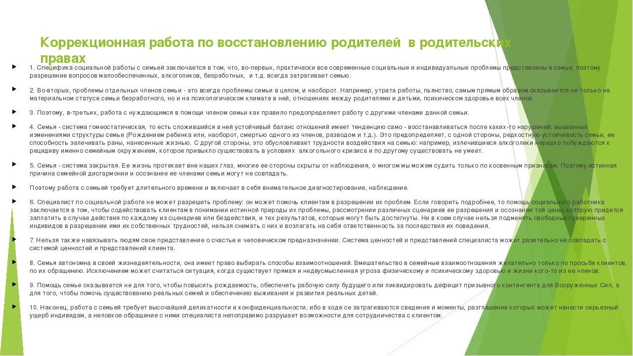 Коррекционная работа по восстановлению родителей в родительских правах 1. Спе...