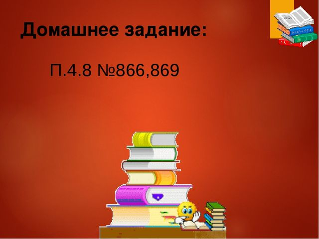 Домашнее задание: П.4.8 №866,869