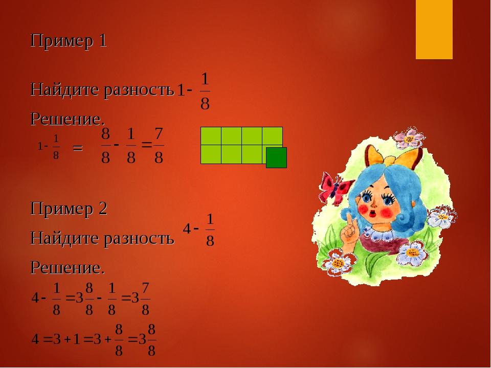 Пример 1 Найдите разность Решение. = Пример 2 Найдите разность Решение.