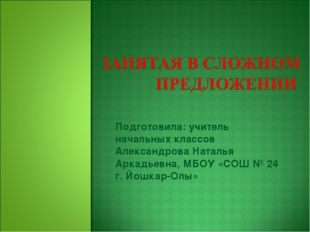 Подготовила: учитель начальных классов Александрова Наталья Аркадьевна, МБОУ