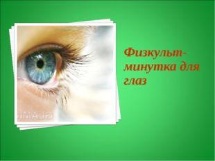 Физкульт-минутка для глаз