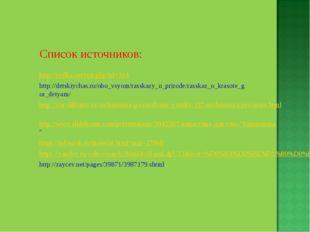 Список источников: http://ycilka.net/tvir.php?id=314 http://detskiychas.ru/ob