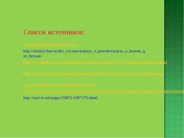 Список источников: http://ycilka.net/tvir.php?id=314 http://detskiychas.ru/ob...