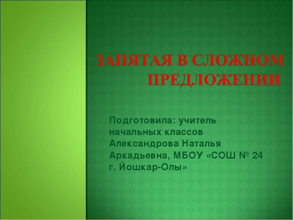 Подготовила: учитель начальных классов Александрова Наталья Аркадьевна, МБОУ...