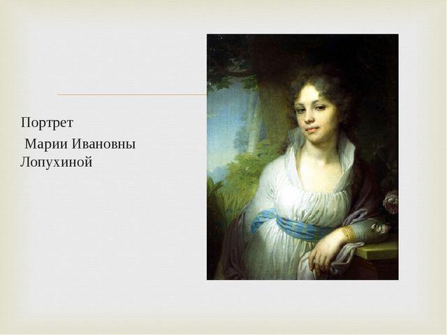 Портрет Марии Ивановны Лопухиной