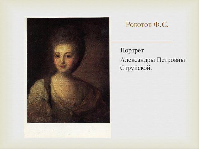 Портрет Александры Петровны Струйской. Рокотов Ф.С.