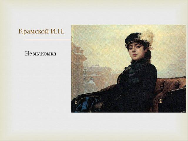 Незнакомка Крамской И.Н.