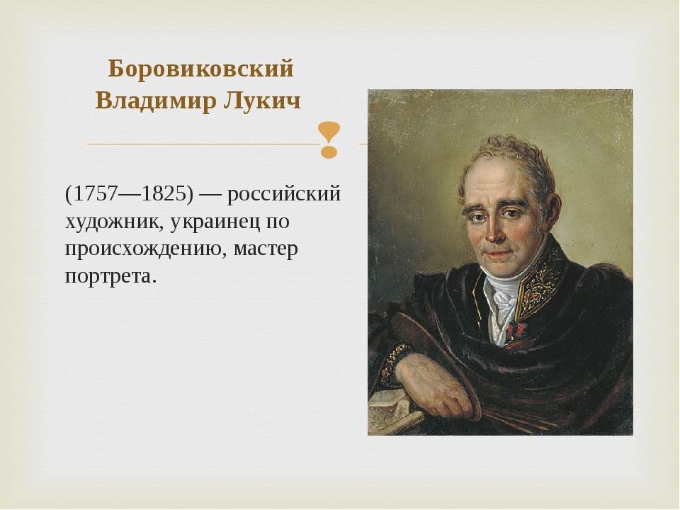 (1757—1825) — российский художник, украинец по происхождению, мастер портрета...