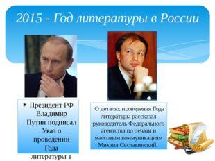 Президент РФ Владимир Путин подписал Указ о проведении Года литературы в Росс