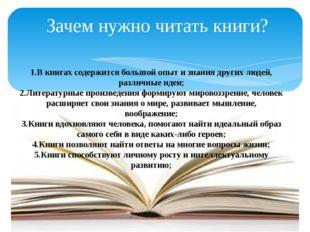 Зачем нужно читать книги? 1.В книгах содержится большой опыт и знания других