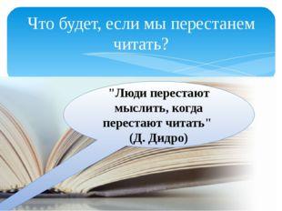 """Что будет, если мы перестанем читать? """"Люди перестают мыслить, когда перестаю"""