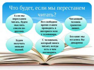 Что будет, если мы перестанем читать? Если мы перестанем читать, будем мыслит