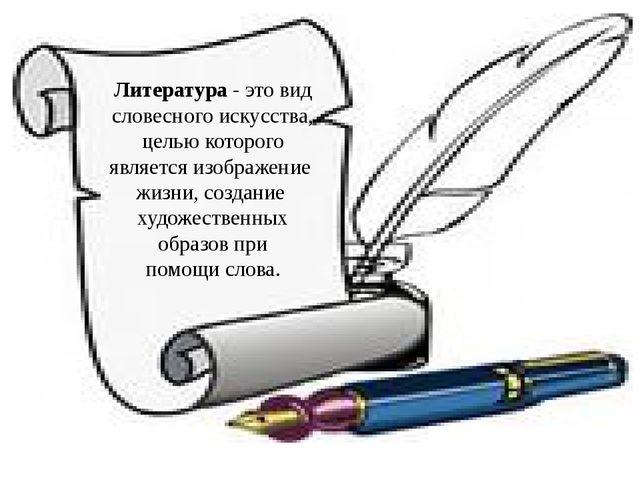 Литература - это вид словесного искусства, целью которого являетсяизображен...